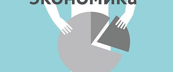 Голая экономика. Разоблачение унылой науки