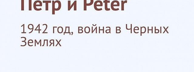 Петр иPeter. 1942год, война вЧерных Землях