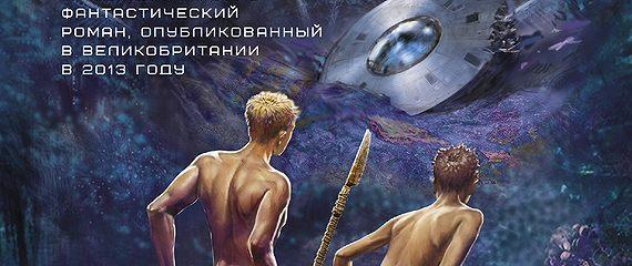 Во тьме Эдема
