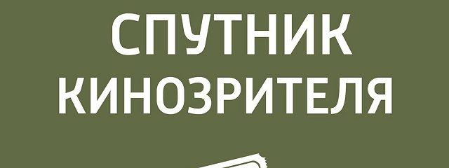 «Фантастические твари: Преступления Грин-де-Вальда», «Догмэн», «Холодная война»