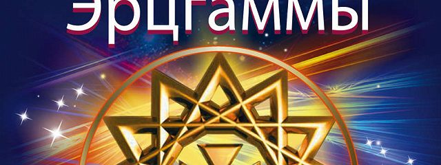 Звезда Эрцгаммы. Талисман большой силы. Как применять, чтобы он работал на 100%