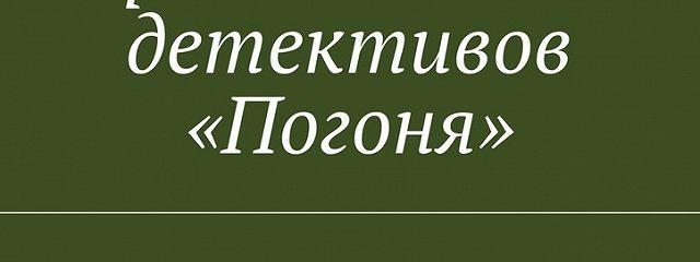 Серия криминальных детективов «Погоня». Том2