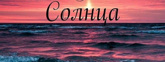 Свет нового Солнца. Книга первая. Лайнел