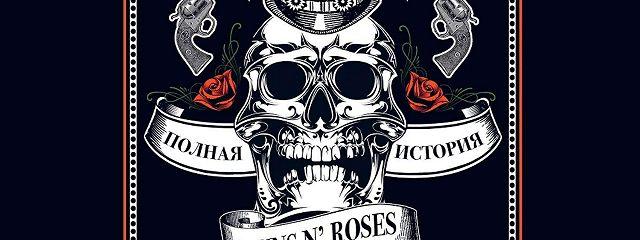 Последние гиганты. Полная история Guns N' Roses. Часть 2