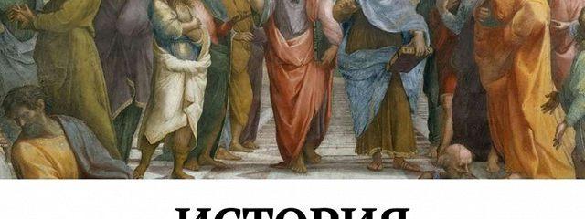 История философии. Для студентов средних специальных учебных заведений