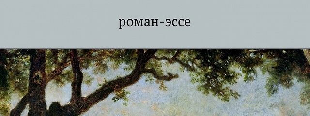 Город влесу. Роман-эссе
