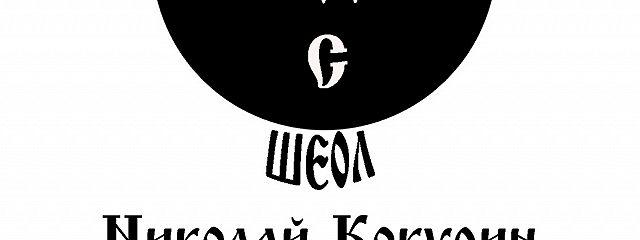 Чернодырье