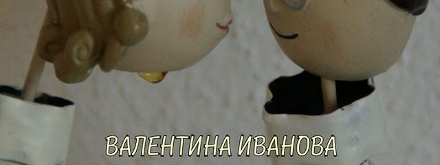 Дуэт. Валентина Иванова (Спирина) & Олен Лисичка
