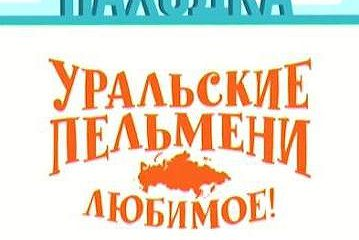 Уральские пельмени. Любимое. Находка