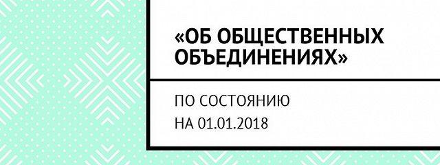 Федеральный закон «Обобщественных объединениях». Посостоянию на01.01.2018