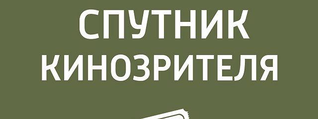 «Первому игроку приготовиться», реж. Стивен Спилберг