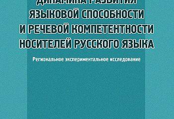 Динамика развития языковой способности и речевой компетенции носителей русского языка. Региональное экспериментальное исследование