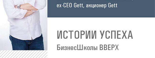Аркадий Пекаревский. История строительства бизнеса не только для себя, но и для людей