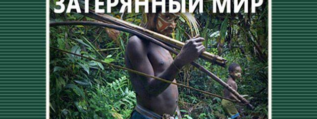 Затерянный мир Папуа– Новой Гвинеи