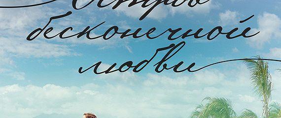 Остров бесконечной любви