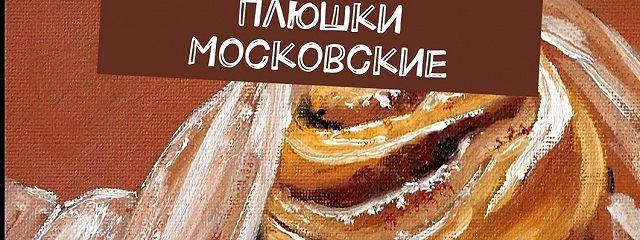 Плюшки Московские. Жизнь изокон моихглаз