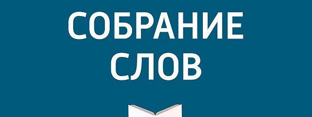 Большое интервью Светланы Захаровой
