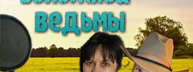 Приключения в деревне или проделки болотной ведьмы