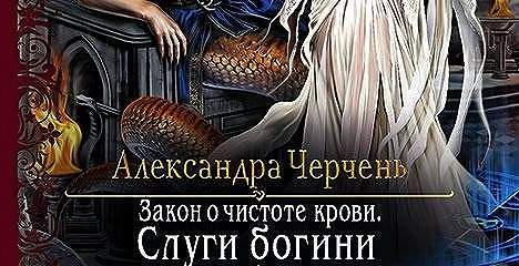 Закон о чистоте крови. Слуги богини