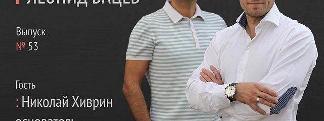 Николай Хиврин основатель ируководитель рекламного холдинга ALTWeb Group