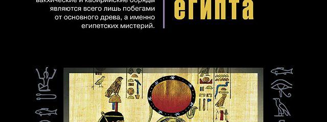 Таинства Египта. Обряды, традиции, ритуалы