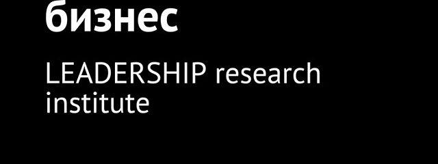 Работа или бизнес. LEADERSHIP research institute