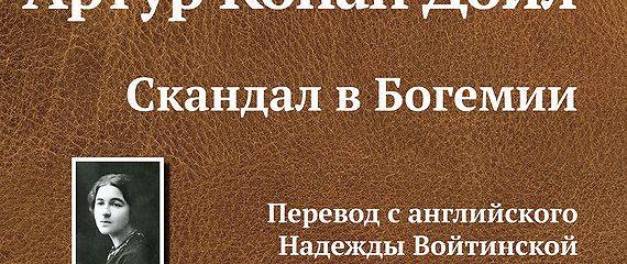 Скандал в Богемии