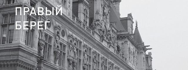 Прогулки по Парижу с Борисом Носиком. Книга 2: Правый берег