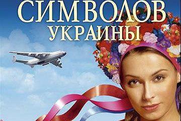 100 знаменитых символов Украины