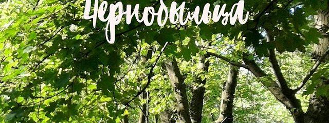 Жизнь чернобыльца