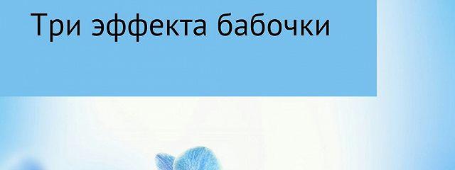 Три эффекта бабочки