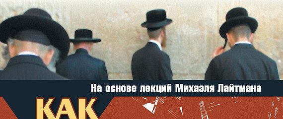 Антисемитизм как закон природы