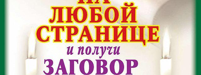 Книга ответов уральской целительницы Марии Баженовой. Открой на любой странице и получи заговор в помощь