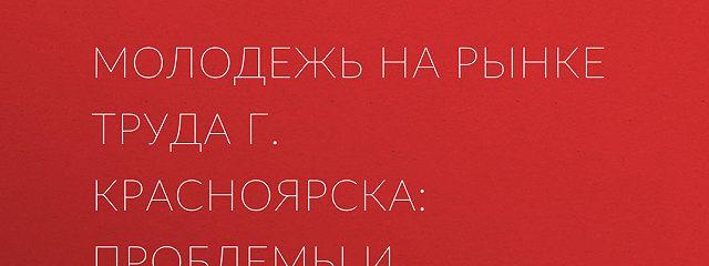 Молодежь на рынке труда г. Красноярска: проблемы и перспективы