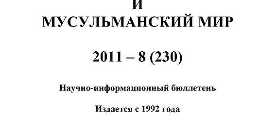 Россия и мусульманский мир № 8 / 2011