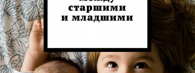 Отношения детей: между старшими и младшими