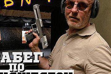 Гоблин, пули, пять стволов: пальба в LA GUN CLUB