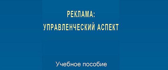 Реклама. Управленческий аспект