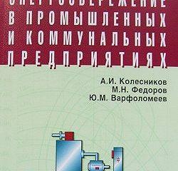 Энергосбережение в промышленных и коммунальных предприятиях: учебное пособие