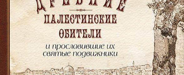 Древние палестинские обители и прославившие их святые подвижники