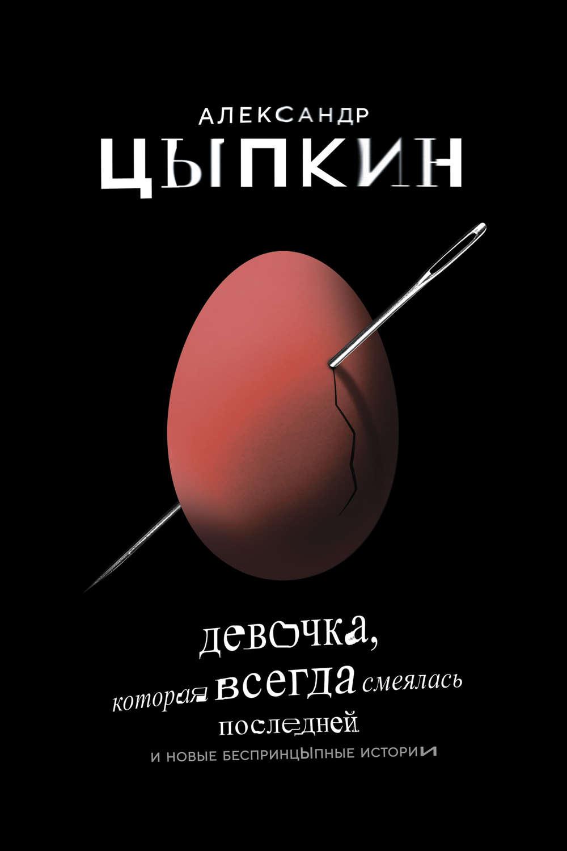книги Александа Цыпкина