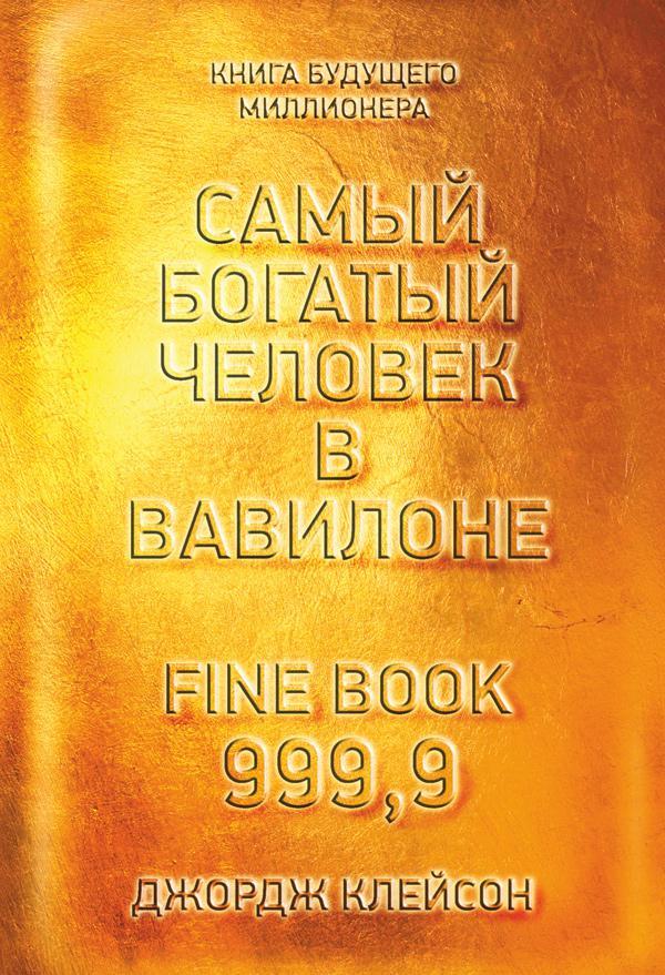 читать Самый богатый человек в Вавилоне