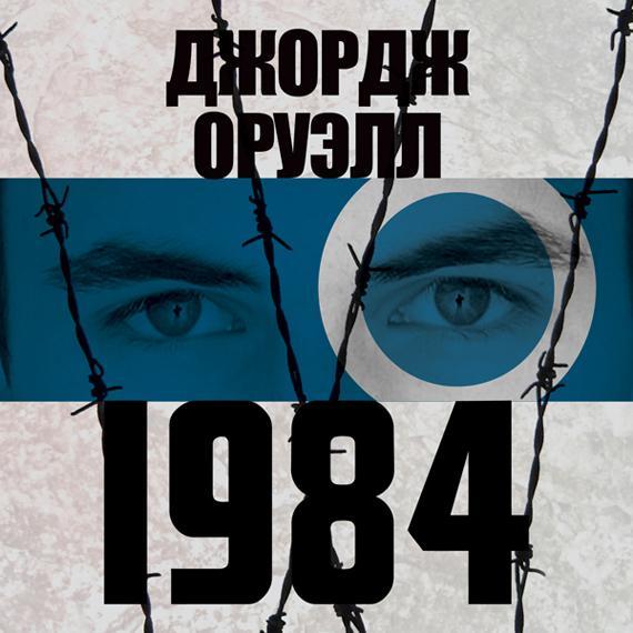 читать 1984 Оруэлла