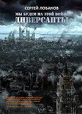 Сергей Лобанов - Мы будем на этой войне. Диверсанты