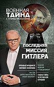 Игорь Прокопенко -Последняя миссия Гитлера
