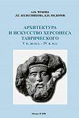 Л. Колесникова -Архитектура и искусство Херсонеса Таврического V в. до н.э.– IV в. н.э.