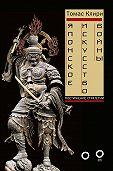 Томас Клири -Японское искусство войны. Постижение стратегии