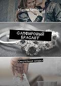 Марина Батицкая -Сапфировый браслет. Смертельная загадка