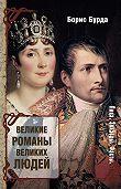 Борис Бурда -Великие романы великих людей