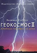 Вадим Голубев - Природа человека и духа
